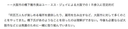 Why? USJ社長「橋下市長の発言、理解できません」_(産経新聞)_-_Yahoo_ニュース
