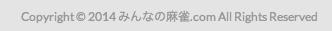 みんなの麻雀_com