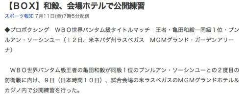 【BOX】和毅、会場ホテルで公開練習_(スポーツ報知)_-_Yahoo_ニュース