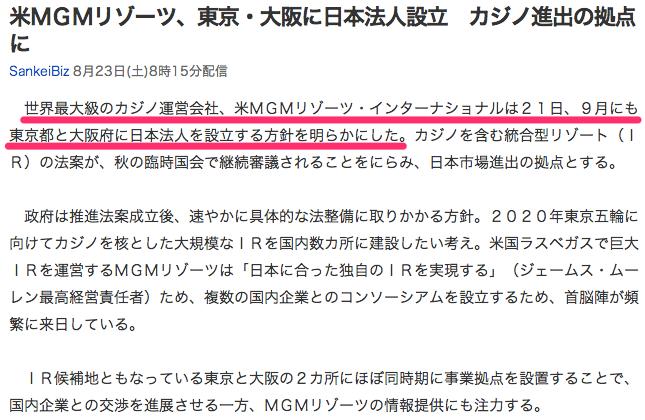 米MGMリゾーツ、東京・大阪に日本法人設立 カジノ進出の拠点に_(SankeiBiz)_-_Yahoo_ニュース