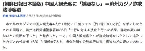 _朝鮮日報日本語版__中国人観光客に「嫌疑なし」=済州カジノ詐欺賭博容疑_(朝鮮日報日本語版)_-_Yahoo_ニュース