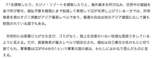 「グローバリズムという病」にかかった日本_(東洋経済オンライン)_-_Yahoo_ニュース