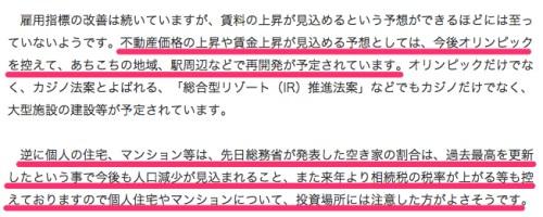 不動産市場は今が買い時!?欧州と日本の不動産事情に迫る_(ZUU_online)_-_Yahoo_ニュース