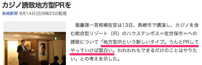 カジノ誘致地方型PRを_(長崎新聞)_-_Yahoo_ニュース