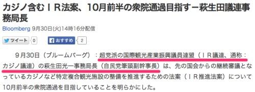 カジノ含むIR法案、10月前半の衆院通過目指す-萩生田議連事務局長_(Bloomberg)_-_Yahoo_ニュース