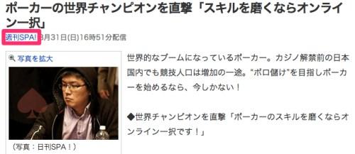 ポーカーの世界チャンピオンを直撃「スキルを磨くならオンライン一択」_(週刊SPA_)_-_Yahoo_ニュース