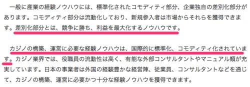 カジノを日本主導で進める時間的余裕は十分_(東洋経済オンライン)_-_Yahoo_ニュース