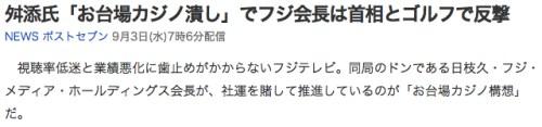 舛添氏「お台場カジノ潰し」でフジ会長は首相とゴルフで反撃_(NEWS_ポストセブン)_-_Yahoo_ニュース