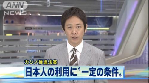 """""""カジノ議連""""、日本人の利用に一定の条件で了承へ_テレビ朝日系(ANN)__-_Yahoo_ニュース"""