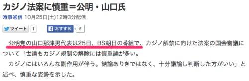 Yahoo_ニュース_-_カジノ法案に慎重=公明・山口氏_(時事通信)