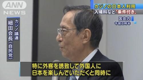 """""""カジノ議連""""、日本人の利用に一定の条件で了承へ_テレビ朝日系(ANN)__-_Yahoo_ニュース 2"""