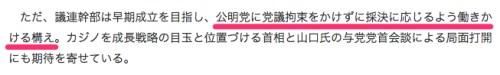 Yahoo_ニュース_-_カジノ法案「今国会は無理」 閣僚辞任で審議遅れ/自民にも慎重論_(産経新聞)