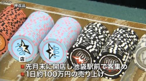 池袋のカジノ賭博店摘発 店の責任者ら逮捕_日本テレビ系(NNN)__-_Yahoo_ニュース 2