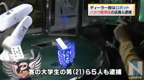 ロボットがディーラー、バカラ賭博させた疑いで逮捕_TBS系(JNN)__-_Yahoo_ニュース 3