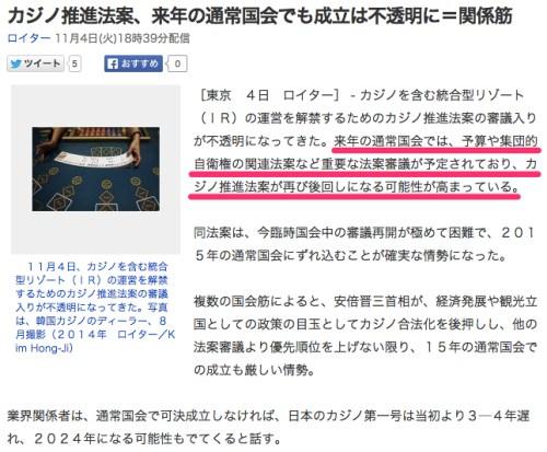 Yahoo_ニュース_-_カジノ推進法案、来年の通常国会でも成立は不透明に=関係筋_(ロイター)