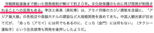 Yahoo_ニュース_-_台湾「初の世界遺産登録」目指す国共内戦最前線「金門島」…沸き上がる議論_(産経新聞) 2