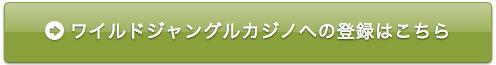 ワイルドジャングルカジノ登録