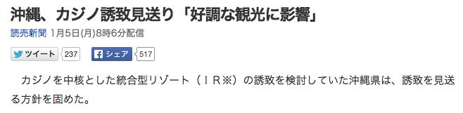 Yahoo_ニュース_-_沖縄、カジノ誘致見送り「好調な観光に影響」_(読売新聞)