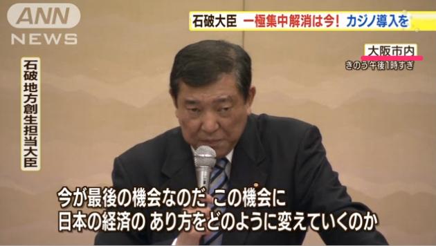 石破大臣「一極集中解消は今!カジノ導入を」_テレビ朝日系(ANN)__-_Yahoo_ニュース