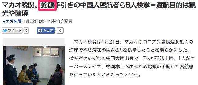 マカオ税関、蛇頭手引きの中国人密航者ら8人検挙=渡航目的は観光や賭博_(マカオ新聞)_-_Yahoo_ニュース
