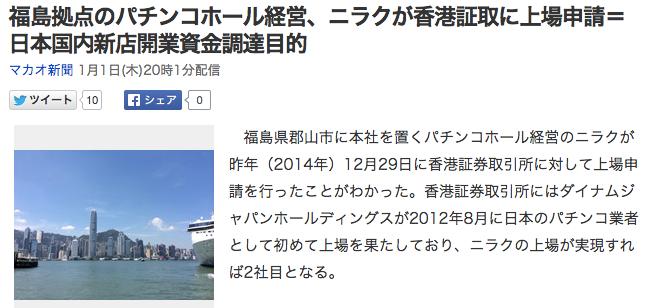 Yahoo_ニュース_-_福島拠点のパチンコホール経営、ニラクが香港証取に上場申請=日本国内新店開業資金調達目的_(マカオ新聞)