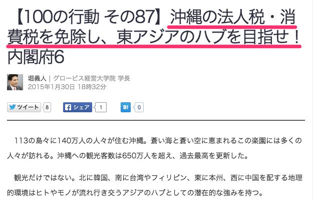 【100の行動_その87】沖縄の法人税・消費税を免除し、東アジアのハブを目指せ!内閣府6_堀義人__-_個人_-_Yahoo_ニュース