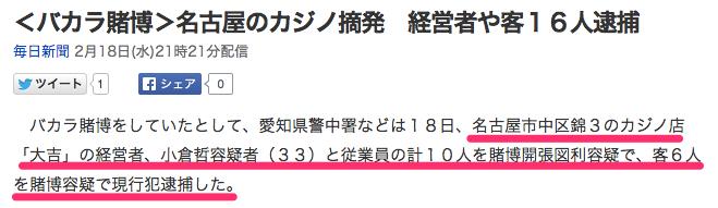 <バカラ賭博>名古屋のカジノ摘発 経営者や客16人逮捕_(毎日新聞)_-_Yahoo_ニュース