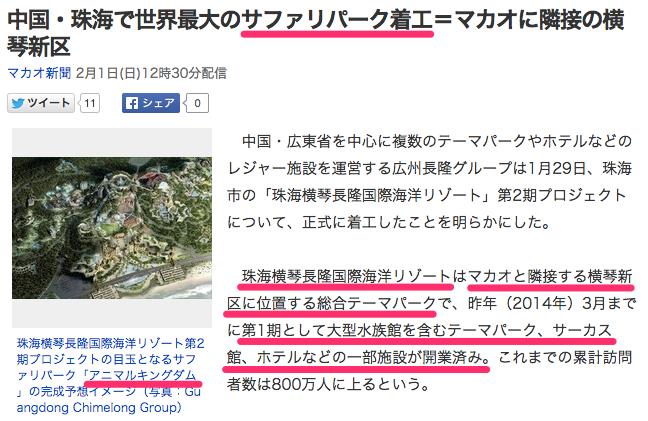 中国・珠海で世界最大のサファリパーク着工=マカオに隣接の横琴新区_(マカオ新聞)_-_Yahoo_ニュース