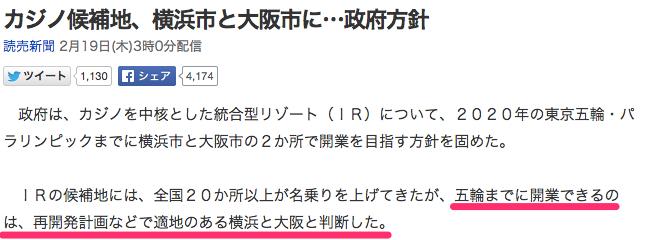 カジノ候補地、横浜市と大阪市に…政府方針_(読売新聞)_-_Yahoo_ニュース