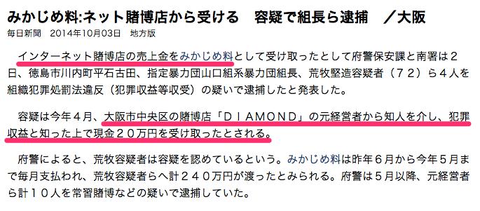 みかじめ料_ネット賭博店から受ける 容疑で組長ら逮捕 /大阪_-_毎日新聞