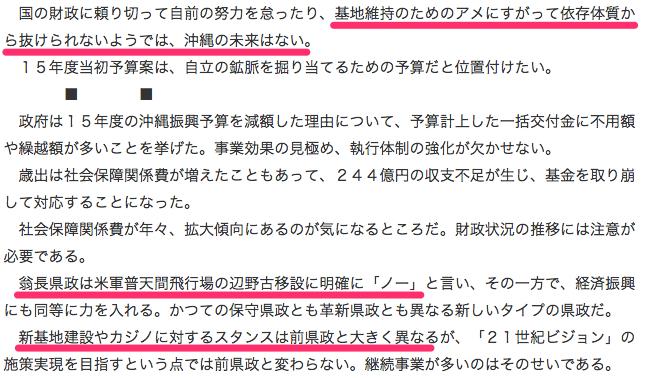 社説_15年度県予算案_依存体質返上の一歩に_(沖縄タイムス)_-_Yahoo_ニュース