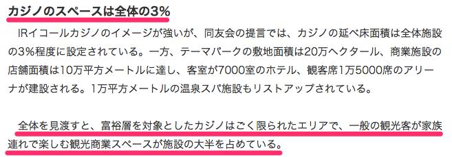 2020年大阪・夢洲にカジノを_──_関西経済同友会がIR構想提言、イメージ映像も_(THE_PAGE)_-_Yahoo_ニュース 2