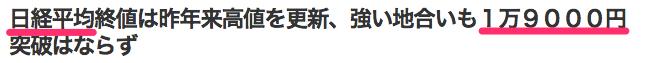日経平均終値は昨年来高値を更新、強い地合いも1万9000円突破はならず_(サーチナ)_-_Yahoo_ニュース