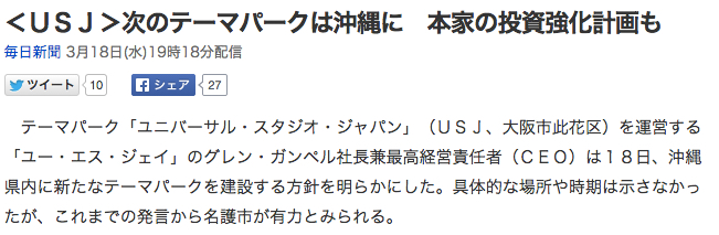 <USJ>次のテーマパークは沖縄に 本家の投資強化計画も_(毎日新聞)_-_Yahoo_ニュース