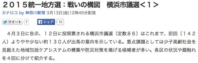 2015統一地方選:戦いの構図 横浜市議選<1>_(カナロコ_by_神奈川新聞)_-_Yahoo_ニュース