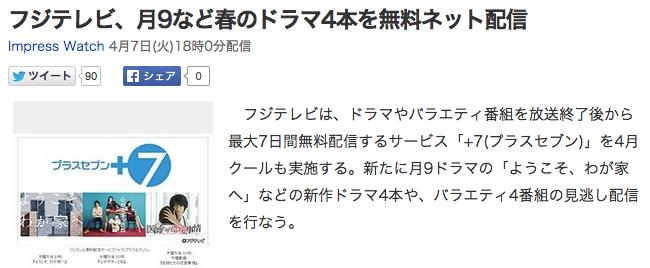 フジテレビ、月9など春のドラマ4本を無料ネット配信_(Impress_Watch)_-_Yahoo_ニュース