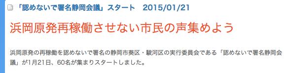 浜岡原発の再稼働を認めないで!静岡県一斉署名__「認めないで署名静岡会議」スタート 2015_01_21