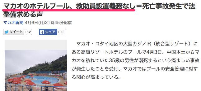 マカオのホテルプール、救助員設置義務なし=死亡事故発生で法整備求める声_(マカオ新聞)_-_Yahoo_ニュース