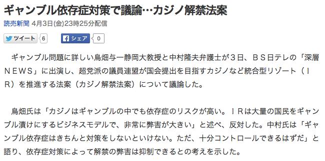 ギャンブル依存症対策で議論…カジノ解禁法案_(読売新聞)_-_Yahoo_ニュース