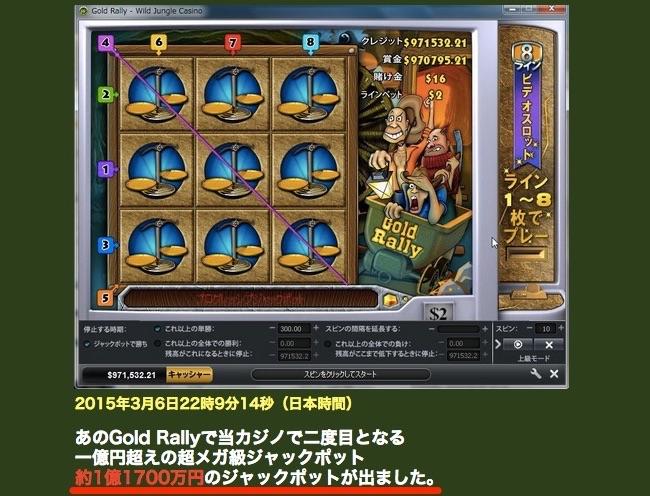 オンラインカジノワイルドジャングルカジノ1億円