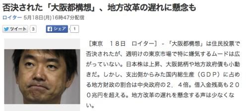 否決された「大阪都構想」、地方改革の遅れに懸念も_(ロイター)_-_Yahoo_ニュース
