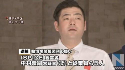 SPICE横浜バカラ賭博店摘発詳細