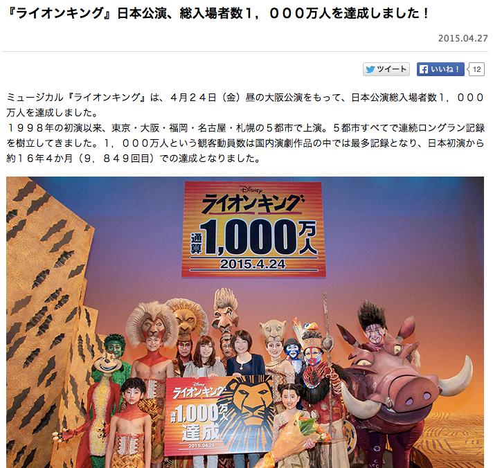 ライオンキング日本公演総入場者数1,000万人達成劇団四季16年4ヶ月9849回公演