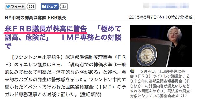 NY市場株高危険FRB議長警告産経新聞