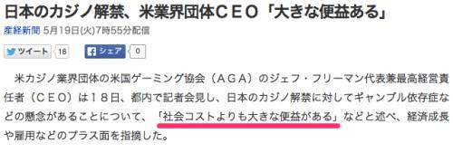 世界から見る日本カジノ解禁