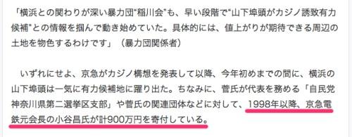 横浜暴力団稲川会京急電鉄カジノ構想山下埠頭