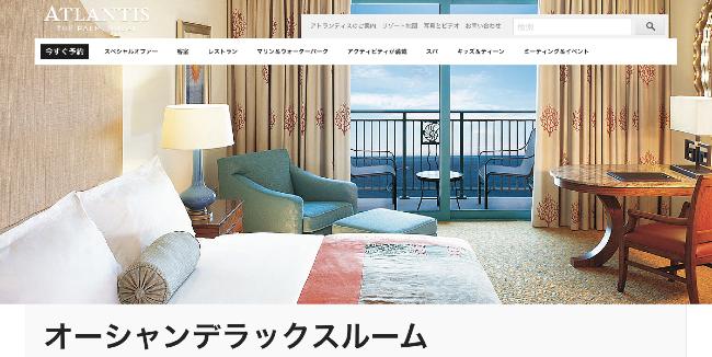 オーシャンデラックスルームアトランティス・ザ・パーム・ホテル&リゾート・ドバイ