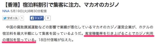 マカオカジノ宿泊料割引集客化NNA