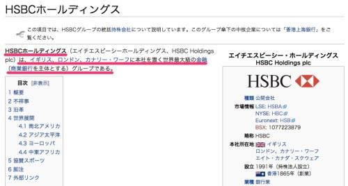 HSBCホールディングス_-_Wikipedia