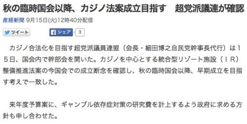秋の臨時国会以降、カジノ法案成立目指す 超党派議連が確認_(産経新聞)_-_Yahoo_ニュース